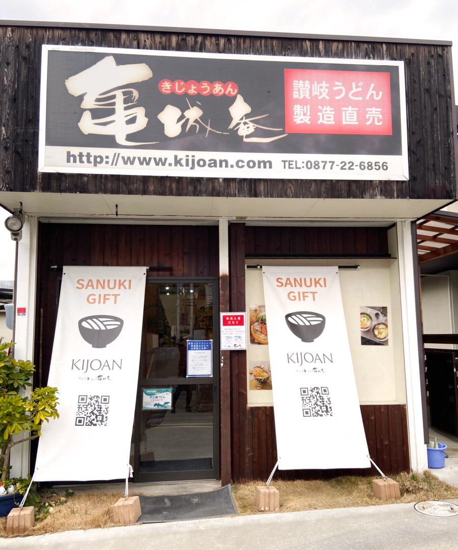 亀城庵・丸亀売店
