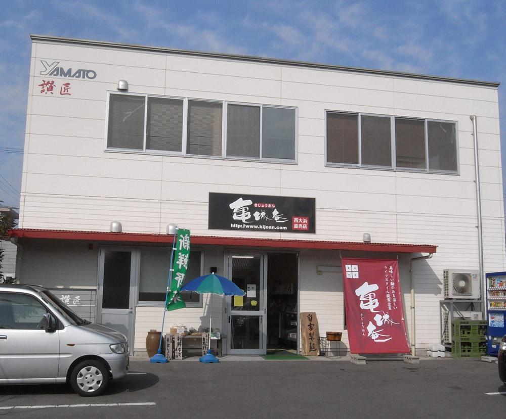 亀城庵・坂出売店
