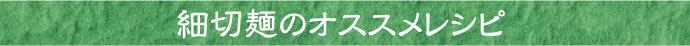 細切麺のオススメレシピ
