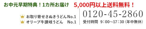 フリーダイヤル0120-45-2860