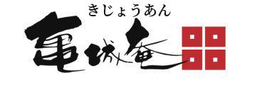 讃岐うどんの亀城庵