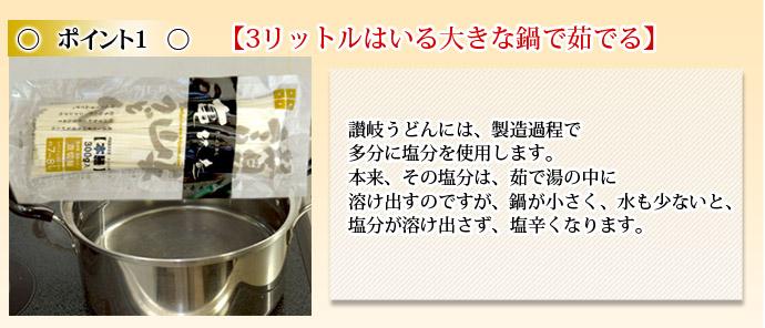 ポイント1 大きな鍋で茹でる