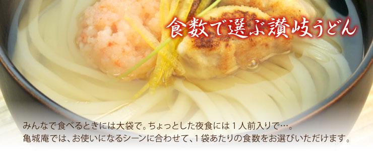 亀城庵では、お使いになるシーンに合わせて、1袋あたりの食数をお選びいただけます。