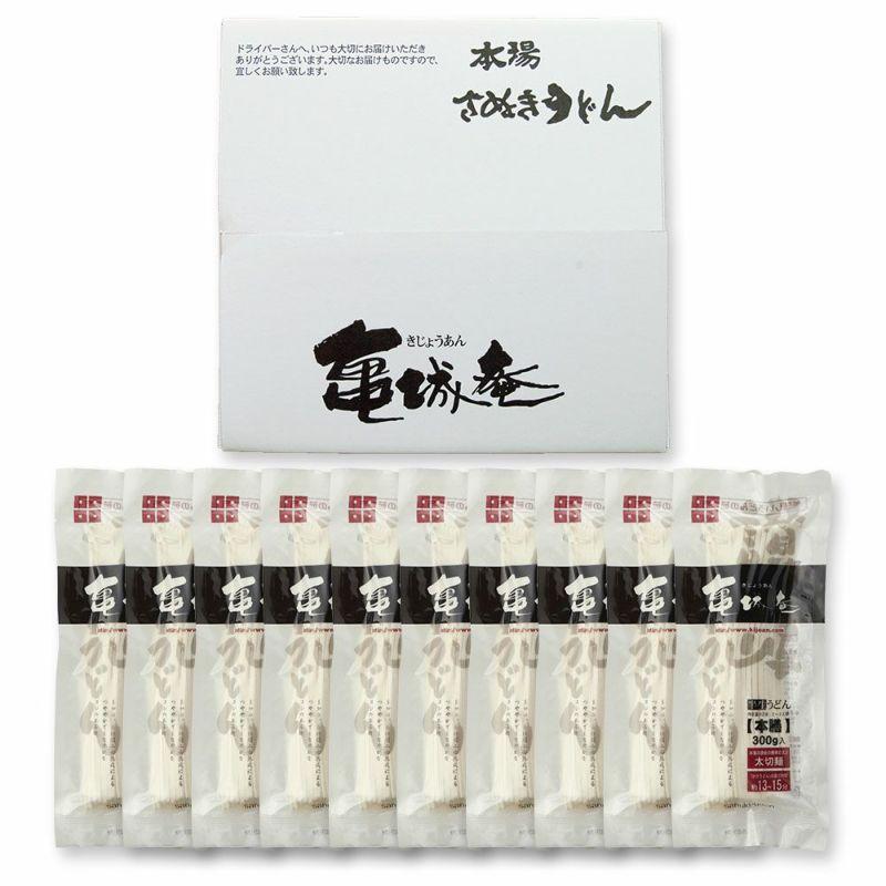 半生讃岐うどん太切麺300g×10