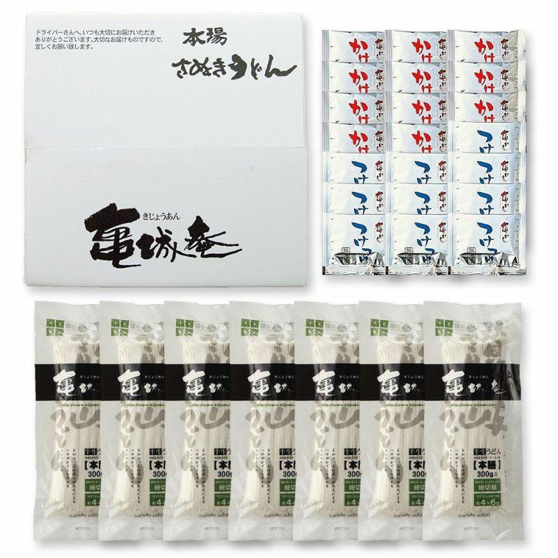 《細麺》お徳用本膳讃岐うどん・7袋つゆ付き