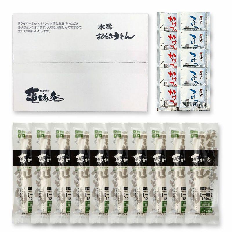 《細麺》お徳用一膳讃岐うどん・10袋つゆ付き