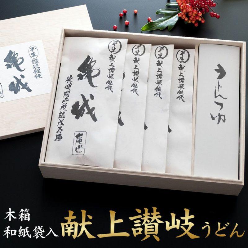 和紙包み・半生讃岐うどん300g×8