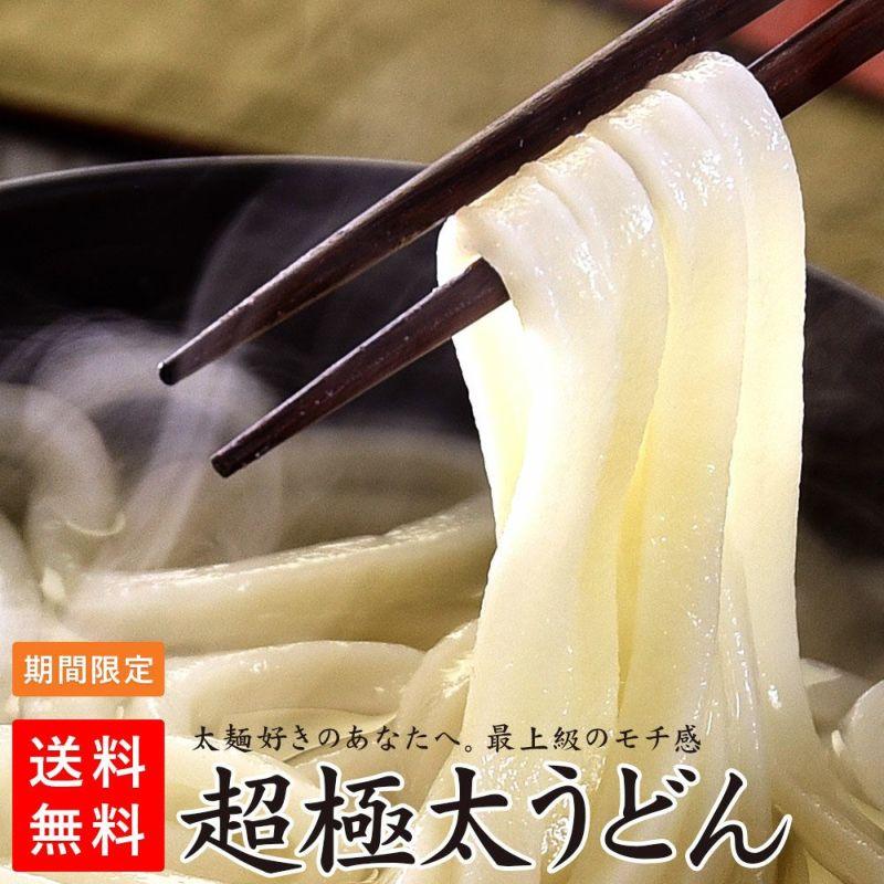 超極太麺(超極太うどん)セット