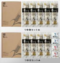 【並切麺 つゆ付セット】(4食入)