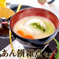 【讃岐のお雑煮】あんもち雑煮セット(あん餅雑煮)
