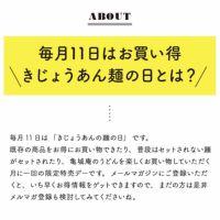 【24時間限定】【送料無料】麺の日限定セット