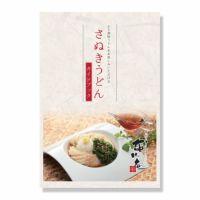 【会員登録で無料】讃岐うどんガイドブック