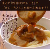 家カレーうどん/6食入セット