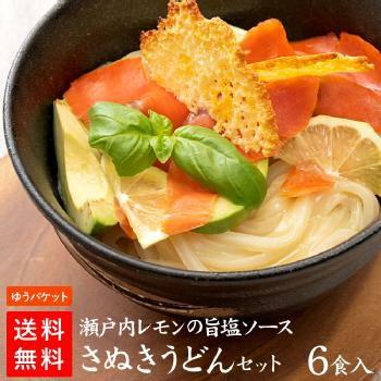 瀬戸内レモンソースとさぬきうどんセット