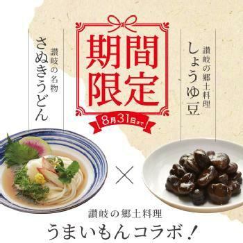 しょうゆ豆とさぬきうどんセット